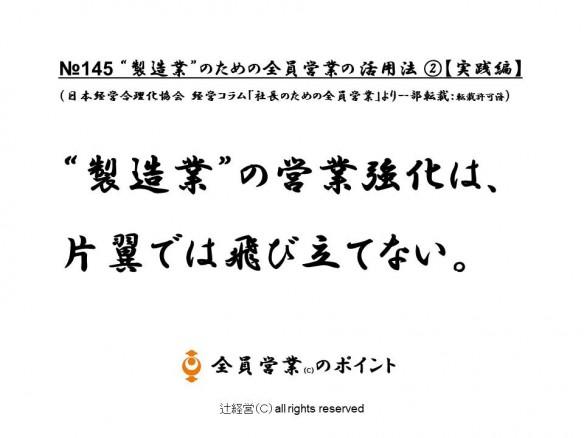 160330製造業のための活用法②【実践編】№145