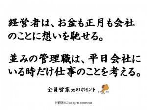 140812【閑話休題】経営者と管理職の相違点