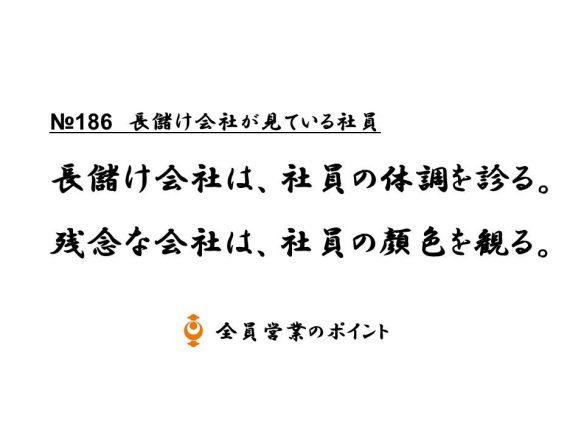 170131長儲け会社の施策検討№186