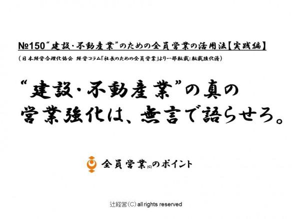 160511建設不動産業のための全員営業の勝つ方法【実践編】№150