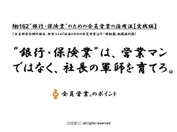 160809銀行・保険業のための全員営業の活用法【実践編】№162