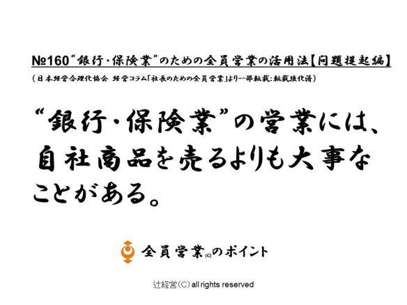 160720銀行・保険業のための全員営業の活用法【問題提起編】№160