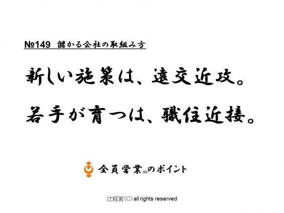 160428儲かる会社の取組み方№149