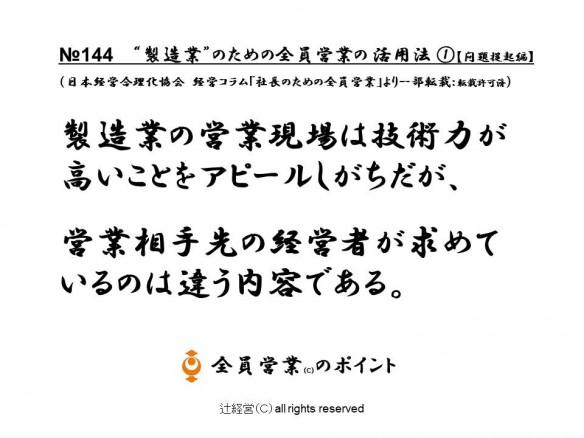 160323製造業のための活用法①【問題提起編】№144