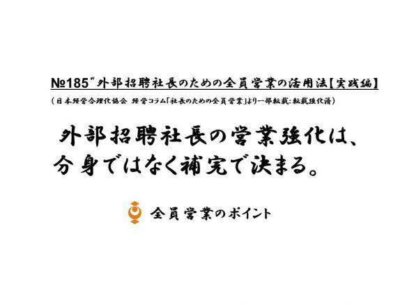 170125外部招聘社長のための活用法【実践編】№185