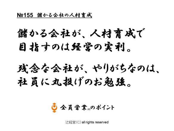 1606014儲かる会社の人材育成№155