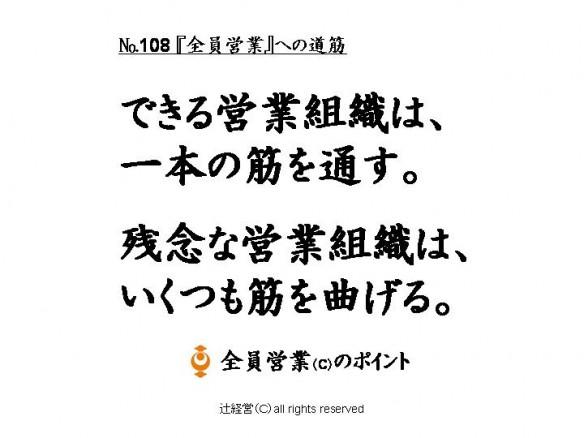 150604全員営業への道筋
