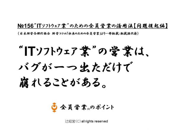 160622ITソフトウェア業のための全員営業の活用法【問題提起編】№156