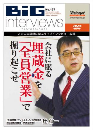 ビッグインタビューズ№137 辻伸一編」 DVD・CDジャケット