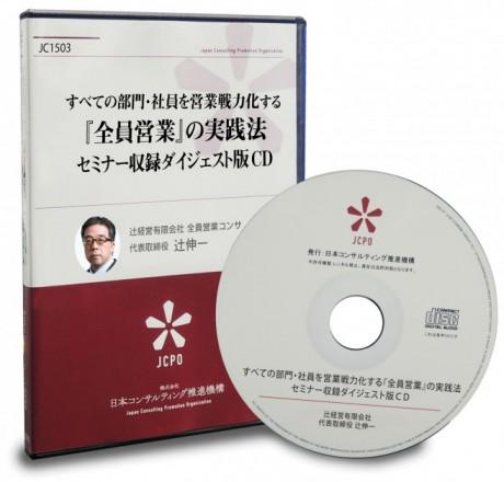 すべての部門・すべての社員を営業戦力化する『全員営業』セミナーダイジェスト版CD