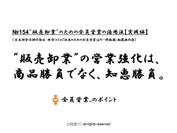 160608販売卸業のための全員営業の活用法【実践編】№154