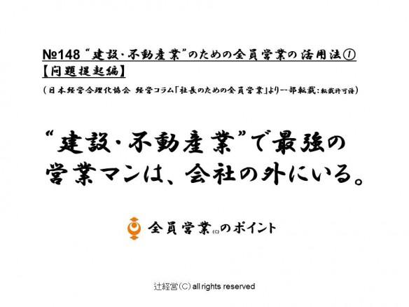 160420建設・不動産業のための全員営業の活用法①【問題提起編】№148