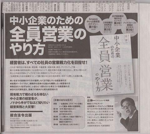 1150930日経新聞(著書掲載)