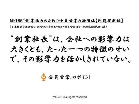 160831創業社長のための全員営業の活用法【問題提起編】№165