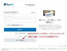 PeyPal画面