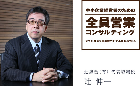 中小企業経営者のための「全員営業コンサルティング」辻経営(有)代表取締役 辻 伸一