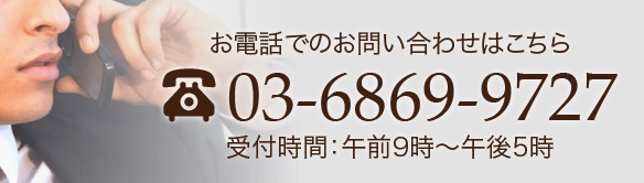お電話でのお問い合わせはこちら TEL:03-6869-9727